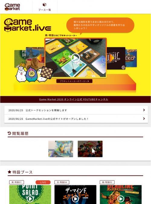 日本最大級のボードゲームイベント「ゲームマーケット」がオンラインで開催