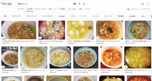 知ってる? 懐かしの学校給食「ABCスープ」がTwitterで話題に