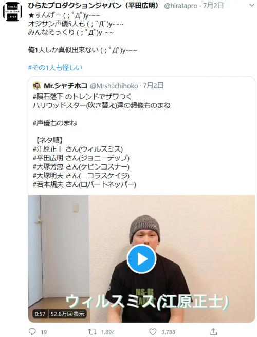 Mr.シャチホコさんがハリウッドスター吹き替えの声優ものまねを披露 平田広明さんをはじめ複数の声優が絶賛!