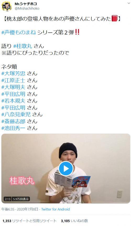 桂歌丸さんや八奈見乗児さん、池田秀一さんのものまねも! Mr.シャチホコさんが大反響の「声優ものまねシリーズ第2弾」を投稿