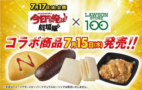 リーゼントになれるパン!? 『今日から俺は!!劇場版』コラボ商品がローソンストア100に登場!