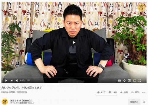 宮迫博之さん「カジサックの件、本気で怒ってます」 梶原雄太さんのYouTubeスタッフが宮迫さんのチームに移籍との記事を完全否定