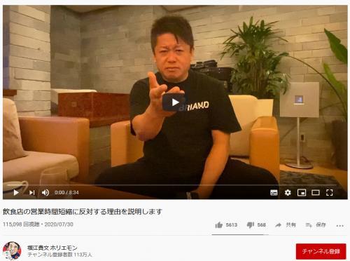 堀江貴文さん「ふざけるな!」「いい加減目をさませ」 飲食店に対し営業時間短縮を要請する小池百合子都知事に動画でメッセージを送る