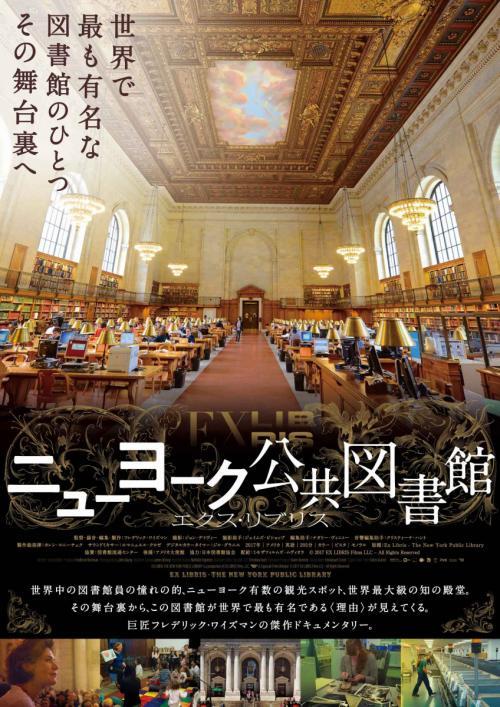 """あのキアヌ・リーヴスも死闘の撮影で使ったニューヨーク公共図書館の舞台裏を活写!世界最大級の""""知の殿堂""""の内側を見せる劇場大ヒット作が配信・発売に"""