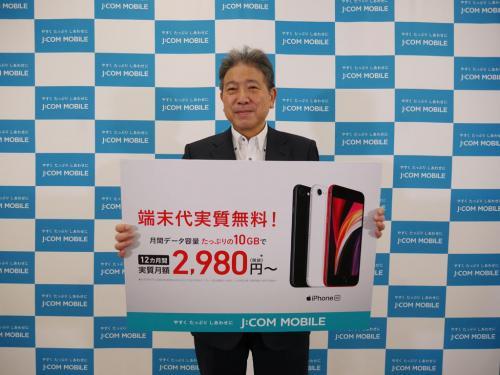 J:COM MOBILEがエントリー向け料金プランのデータ増量を含むサービスのリニューアルを発表 新規取り扱いのiPhone SE は64GBモデル・10GBプランで月額2980円から