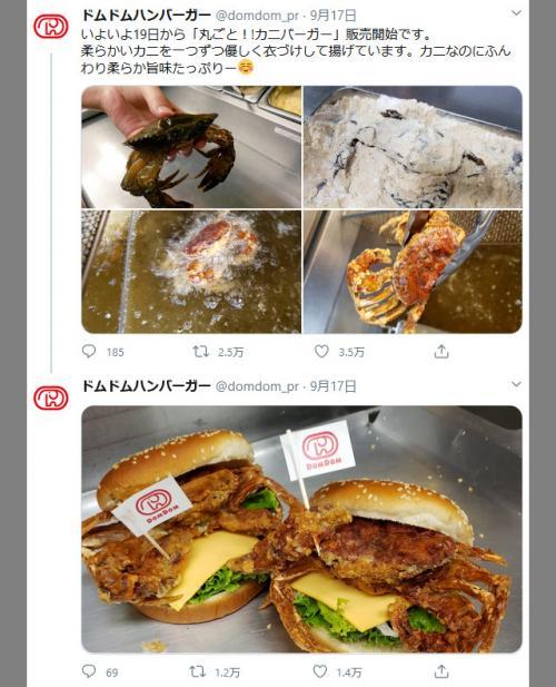 ドムドムの「丸ごと!!カニバーガー」が大人気! 9月19日に販売開始も「ただいま、完売店舗が続出しております」