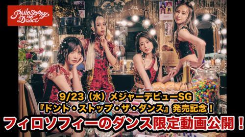 音楽好きをうならせるアイドル「フィロソフィーのダンス」メジャーデビューを記念した限定動画を公開中!