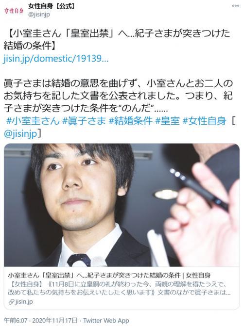 「皇室出禁」がTwitterのトレンドに 眞子さまと小室圭さんの結婚に関しての『女性自身』記事に反響