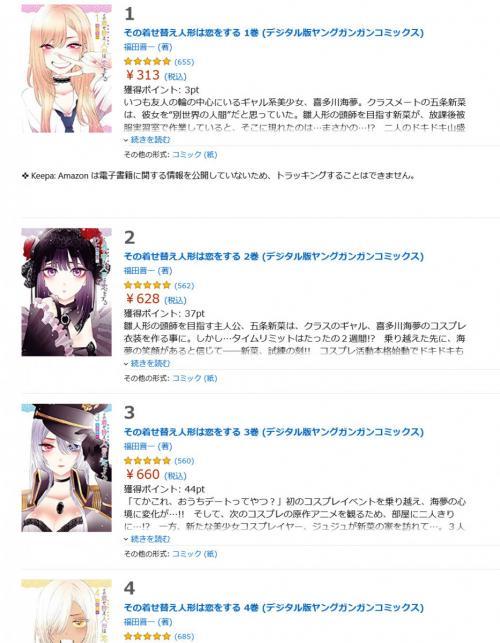 Amazonレビューでは全巻が星5つ中の4.8以上! 累計200万部突破の「その着せ替え人形は恋をする」最新刊6巻発売