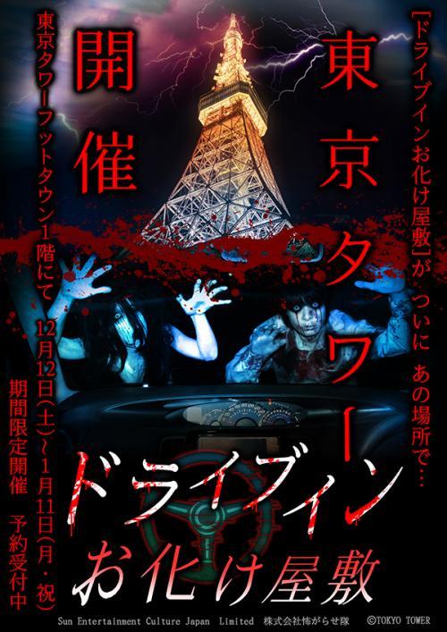 世界も驚いたコロナ対策バッチリの『ドライブインお化け屋敷』が東京タワーにオープン 車なし・免許なしで参加OK![ホラー通信]