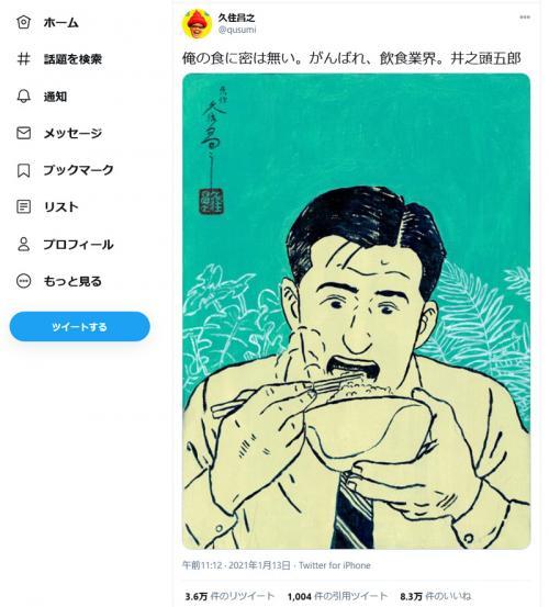 「孤独のグルメ」原作者の久住昌之さん「俺の食に密は無い。がんばれ、飲食業界。井之頭五郎」主人公の画像をツイートし反響