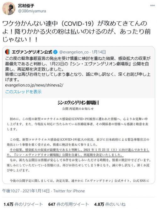アスカ役の宮村優子さん「降りかかる火の粉は払いのけるのが、あったり前じゃない!!」エヴァ劇場版公開再延期へのツイートに反響