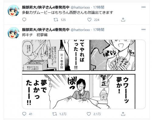 「ウワーーーッ!? そ…それはプペル!!」服部昇大先生が「邦キチ 初夢編」をツイートし大反響