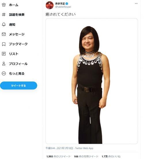 月亭方正さん「癒されてください」と自身の画像をツイート 矢井田瞳さんや陣内智則さんが反応