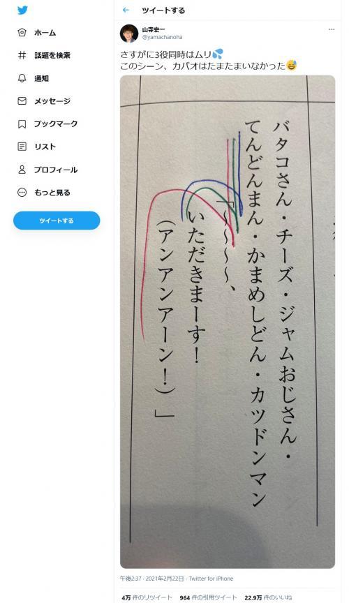 「さすがに3役同時はムリ」と山寺宏一さん 「アンパンマン」でチーズ・ジャムおじさん・カツドンマンが同時にしゃべる台本をアップし大反響