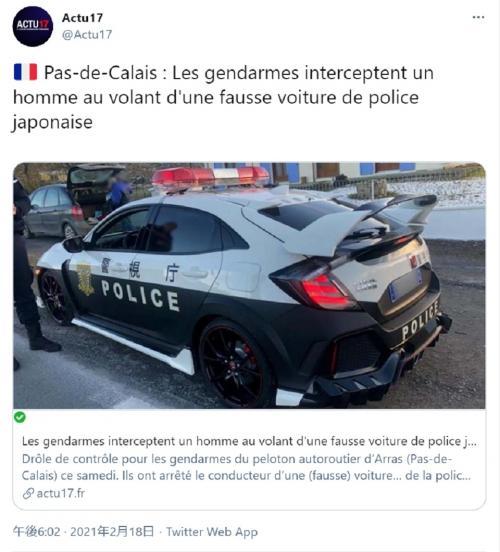 「かなりカッコいい」「法律は守らないとダメ」 フランスで日本の警視庁カラーの偽パトカーが高速道路走行中に捕まる