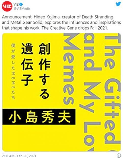 小島秀夫さんの著作「創作する遺伝子 僕が愛したMEMEたち」の英語版が今秋出版へ