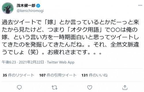 松山ケンイチさんの「嫁」発言が物議 茂木健一郎さん「正直、苦手で嫌いな表現です」その後、過去の「嫁」ツイートが掘り返されるも反論