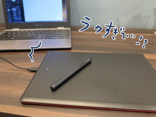 Chromebookで板タブ「One by Wacom」を使ってみたら快適だった