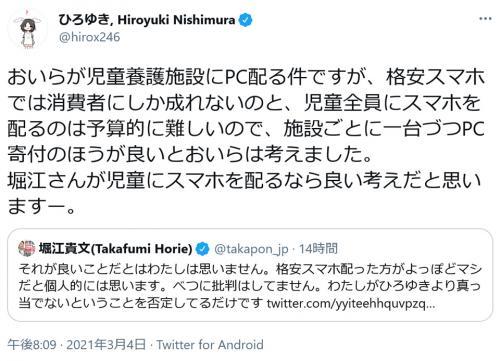 前澤友作さんの「お金贈り」にひろゆきさんが協力「全国の児童養護施設に一台づつPCを配りたい」