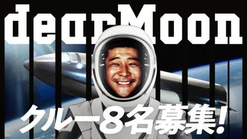 前澤友作さんの「dearMoon」プロジェクトに世界中から50万人以上の応募が殺到 「一般人に公平にチャンスをくれてありがとう」「あなたのような人がもっといれば世界はもっと良くなるはず」