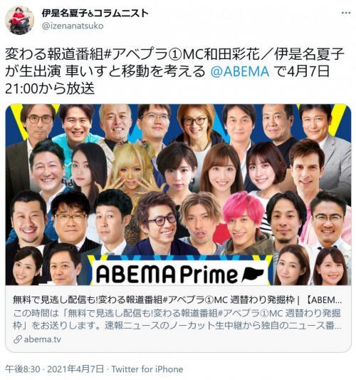 伊是名夏子さんがアベプラに生出演 「やってもらって当たり前という態度に違和感を感じる」等の否定的意見に対しコメント