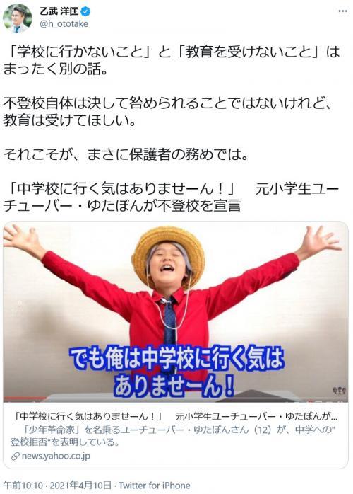 乙武洋匡さん「不登校自体は決して咎められることではないけれど、教育は受けてほしい」ゆたぼんの中学校不登校宣言に