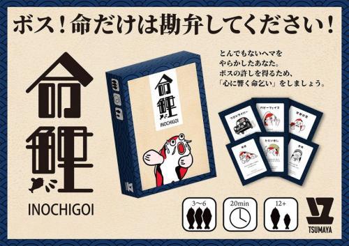 みんなで「命乞い」!? ユニークなボードゲーム 『命鯉』 発売