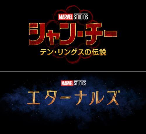 マーベル・スタジオ最新作『シャン・チー/テン・リングスの伝説』&『エターナルズ』公開日決定!