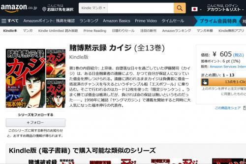 「ざわ…ざわ…」Amazonの電子書籍Kindleで「賭博黙示録カイジ」が全13巻で605円!福本伸行「カイジ」シリーズ激安セール中