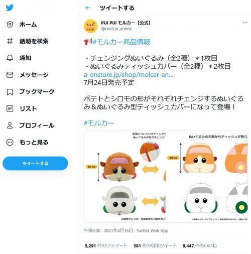 可愛いモルカーの「チェンジングぬいぐるみ」「ぬいぐるみティッシュカバー」7月24日発売予定