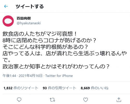 百田尚樹さん「飲食店の人たちがマジ可哀想!8時に店閉めたらコロナが防げるのか?そこにどんな科学的根拠があるの?」ツイートに反響