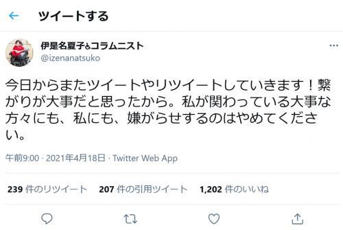 社民党の伊是名夏子常任幹事「私が関わっている大事な方々にも、私にも、嫌がらせするのはやめてください」「ネット集団リンチ」心情を吐露