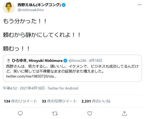 西野亮廣さん「もう分かった!! 頼むから静かにしてくれよ!!頼むっ!!」ひろゆきさんの「笑いに関しては不得意」との評価に