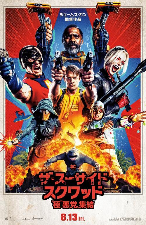 """『ザ・スーサイド・スクワッド """"極""""悪党、集結』の日本公開が8/13に決定! ティザーポスターでちょっぴりキャラクター紹介"""