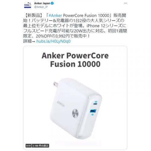 1台2役で20W出力・PD対応になった「Anker PowerCore Fusion 10000」にホワイトモデル発売 初回1週間は20%OFFの3992円