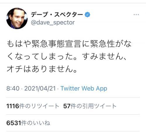 デーブ・スペクターさん「来年の今頃→10回目の緊急事態宣言」「もはや緊急事態宣言に緊急性がなくなってしまった」