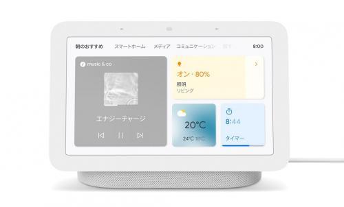 Googleが睡眠センサー搭載のスマートディスプレイ「Google Nest Hub」を5月5日発売へ