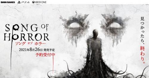 """高度なAIによる""""耐え難いほどの恐怖体験""""を ホラーアドベンチャーゲーム『ソング オブ ホラー』日本語版が予約受付開始[ホラー通信]"""