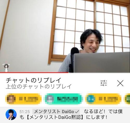 メンタリストDaiGoさんもコメント欄に降臨!?ひろゆきさんがYouTubeで流行中の「切り抜き動画」について語る