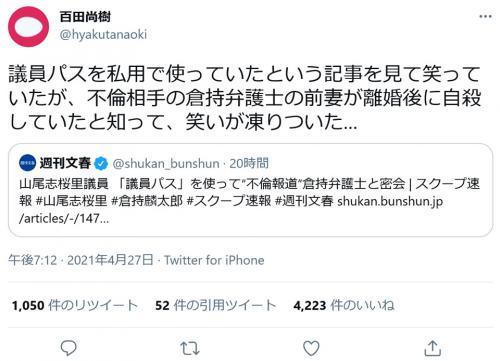 百田尚樹さん「不倫相手の倉持弁護士の前妻が離婚後に自殺していたと知って、笑いが凍りついた…」 山尾志桜里議員の文春記事に