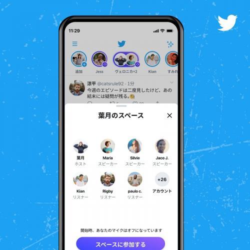 Twitterがスマホアプリ向け音声チャット機能「スペース」をiOS/Androidで正式リリース フォロワー600人以上のアカウントでスペースのホストが可能に