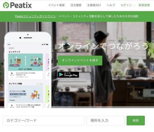 2021年6月にオンラインライブ配信サービスを正式ローンチ! 『Peatix』でオンラインイベント開催数・参加者数が飛躍的に増加