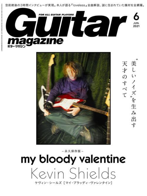 悲願叶ったり! ギター・マガジン6月号は マイブラのケヴィン・シールズ大特集