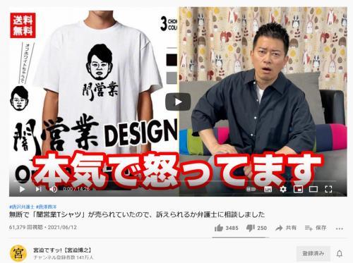 宮迫博之さん「無断で『闇営業Tシャツ』が売られていたので、訴えられるか弁護士に相談しました」 あの超有名弁護士が登場し奇跡のコラボ