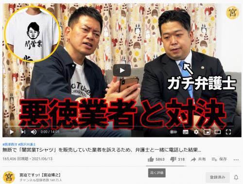 宮迫博之さんと唐澤貴洋弁護士が「闇営業Tシャツ」の販売業者に電凸 驚きの結果に……