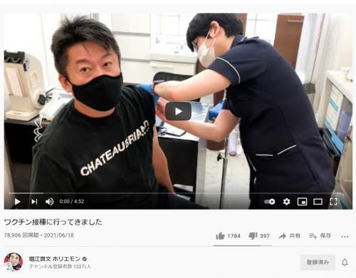 堀江貴文さん「ワクチン接種に行ってきました」 ワクチン接種の動画を投稿しTwitterでも報告