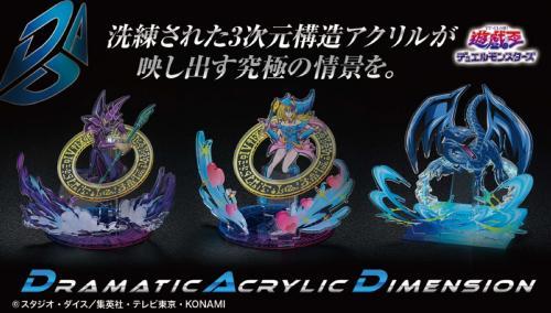 『遊☆戯☆王』「ブラック・マジシャン」や「青眼の白龍」を召喚!エフェクトまで表現された圧巻の3次元構造アクリルスタンド