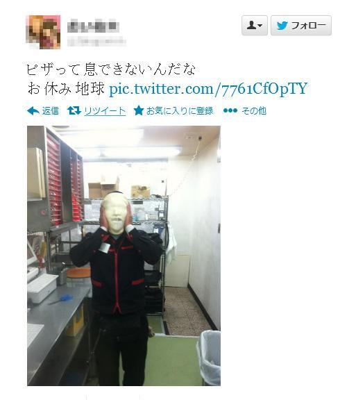 ピザ生地を顔にはりつけて写真アップし炎上した件 ピザハットを運営する日本KFCがお詫びを掲載