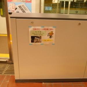 名古屋市営地下鉄東山線ホームドア運用開始